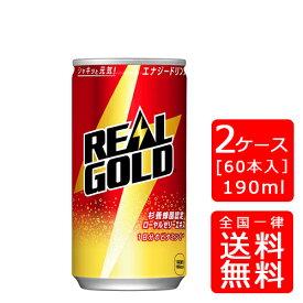 【送料無料】コカ・コーラ リアルゴールド 190ml缶【30本×2ケース】※代引き不可・クール便不可※のし・ギフト包装不可※コカ・コーラ製品以外との同梱不可ご注文完了後のキャンセルはできかねます お中元 ギフト