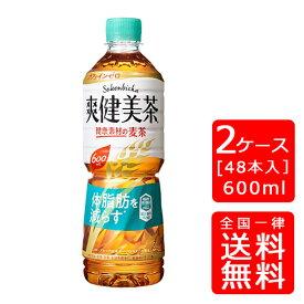 【送料無料】爽健美茶 健康素材の麦茶 600mlPET【24本×2ケース】※代引き不可・クール便不可※のし・ギフト包装不可※コカ・コーラ製品以外との同梱不可ご注文完了後のキャンセルはできかねます