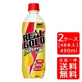 【送料無料】リアルゴールド ウルトラチャージ レモン PET 490ml【24本×2ケース】※代引き不可・クール便不可※のし・ギフト包装不可※コカ・コーラ製品以外との同梱不可ご注文完了後のキャンセルはできかねます