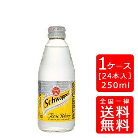【送料無料】シュウェップストニックウォーター 250ml One Way Bottle【24本×1ケース】※代引き不可・クール便不可※のし・ギフト包装不可※コカ・コーラ製品以外との同梱不可ご注文完了後のキャンセルはできかねます お歳暮 御歳暮 ギフト