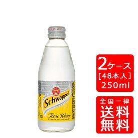 【送料無料】シュウェップストニックウォーター 250ml One Way Bottle【24本×2ケース】※代引き不可・クール便不可※のし・ギフト包装不可※コカ・コーラ製品以外との同梱不可ご注文完了後のキャンセルはできかねます お歳暮 御歳暮 ギフト