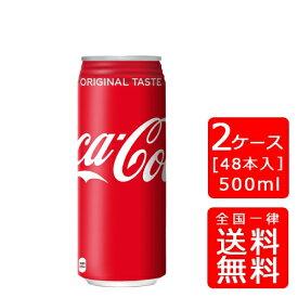【送料無料】コカコーラ コカ・コーラ 500ml缶【24本×2ケース】※代引き不可・クール便不可※のし・ギフト包装不可※コカ・コーラ製品以外との同梱不可ご注文完了後のキャンセルはできかねます