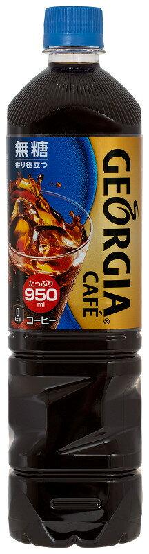 コカ・コーラ ジョージアボトルコーヒー 無糖 950ml PET