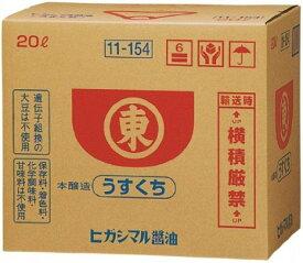 ヒガシマル醤油 うすくちしょうゆ 業務用 20L 父の日 お中元 ギフト