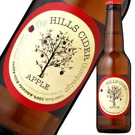【25%オフ!】ヒルズ サイダー アップルシードル 330ml※お届けするワインのヴィンテージが画像と異なる場合がございます。※ヴィンテージについては、ご注文前にお問い合わせ下さい。