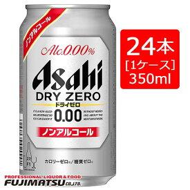 アサヒ ドライゼロ アルコールフリー 350ml×24本※48本まで1個口で発送可能