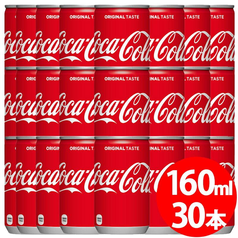 【送料無料!!期間限定特別価格!!】コカコーラ コカ・コーラ 160ml缶【30本×1ケース】※代引き不可・クール便不可※のし・ギフト包装不可※コカ・コーラ製品以外との同梱不可ご注文完了後のキャンセルはできかねます