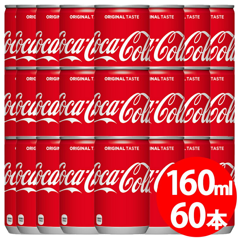 【送料無料!!期間限定特別価格!!】コカコーラ コカ・コーラ 160ml缶【30本×2ケース】※代引き不可・クール便不可※のし・ギフト包装不可※コカ・コーラ製品以外との同梱不可ご注文完了後のキャンセルはできかねます