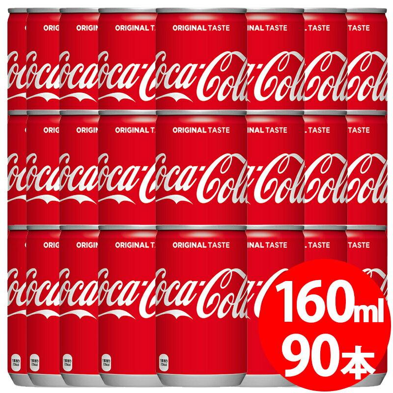 【送料無料!!期間限定特別価格!!】コカコーラ コカ・コーラ 160ml缶【30本×3ケース】※代引き不可・クール便不可※のし・ギフト包装不可※コカ・コーラ製品以外との同梱不可ご注文完了後のキャンセルはできかねます
