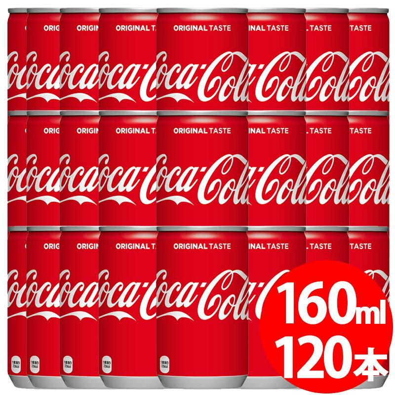 【送料無料!!期間限定特別価格!!】コカコーラ コカ・コーラ 160ml缶【30本×4ケース】※代引き不可・クール便不可※のし・ギフト包装不可※コカ・コーラ製品以外との同梱不可ご注文完了後のキャンセルはできかねます