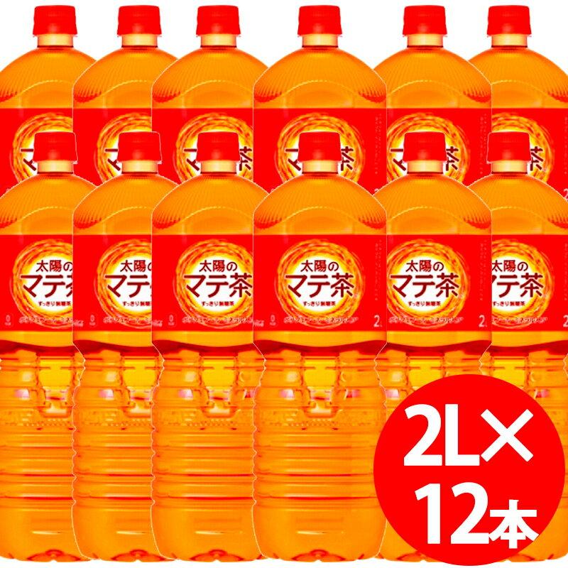 【送料無料!!期間限定特別価格!!】太陽のマテ茶 ペコらくボトル2LPET【6本×2ケース】※代引き不可・クール便不可※のし・ギフト包装不可※コカ・コーラ製品以外との同梱不可ご注文完了後のキャンセルはできかねます