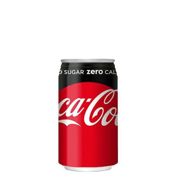 【送料無料!!期間限定特別価格!!】コカ・コーラゼロシュガー(コカコーラ ゼロシュガー) 350ml缶【24本×1ケース】※代引き不可・クール便不可※のし・ギフト包装不可※コカ・コーラ製品以外との同梱不可ご注文完了後のキャンセルはできかねます