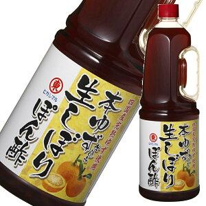 ヒガシマル 本ゆず仕込み 生しぼりぽん酢 業務用1.8L
