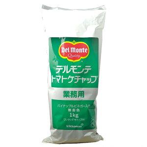 【デルモンテ】トマトケチャップ 無着色 パイナップルビネガー入り 業務用 1kg