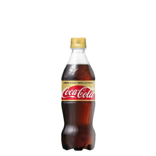 【送料無料!!期間限定特別価格!!】コカ・コーラゼロカフェイン(コカコーラ ゼロカフェイン)500mlPET【24本×1ケース】※代引き不可・クール便不可※のし・ギフト包装不可※コカ・コーラ製品以外との同梱不可ご注文完了後のキャンセルはできかねます