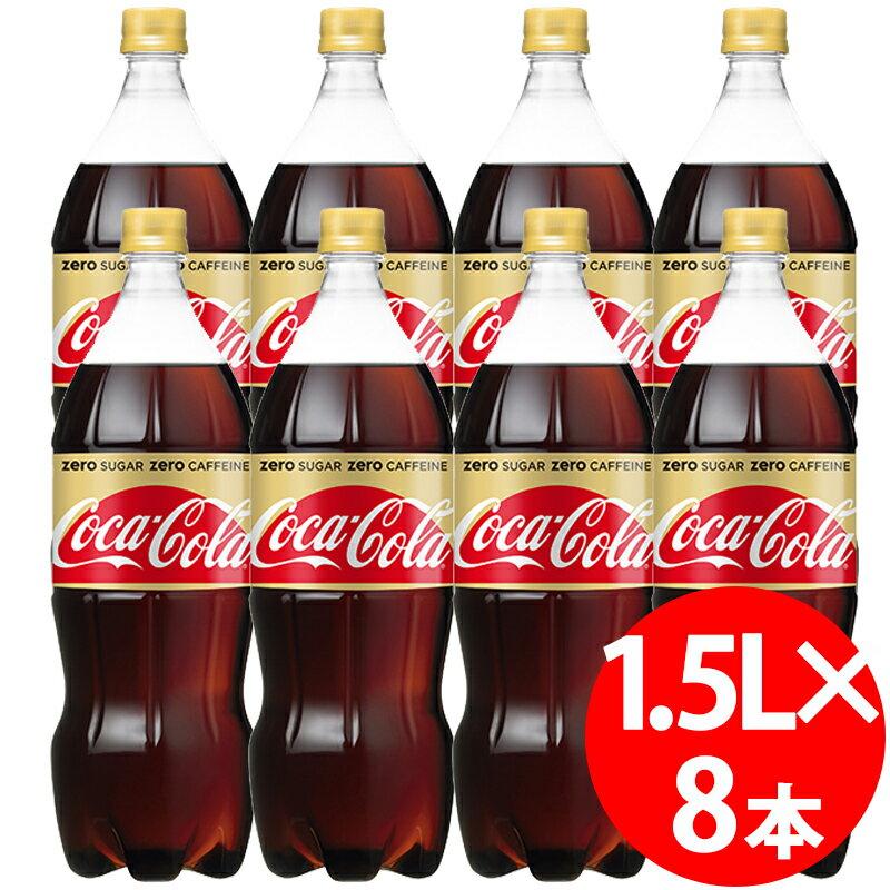 コカ・コーラ ゼロカフェイン(コカコーラ カフェイン) 1.5L PET【8本×1ケース】※代引き・クール便・のし・ギフト包装不可※店頭受け取り不可・コカコーラ製品以外との同梱不可※送料は1ケースごとに発生します。ご注文完了後のキャンセル不可