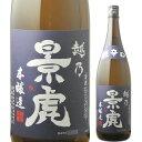 越乃景虎 超辛口本醸造 1.8L(1800ml)※6本まで1個口で発送可能