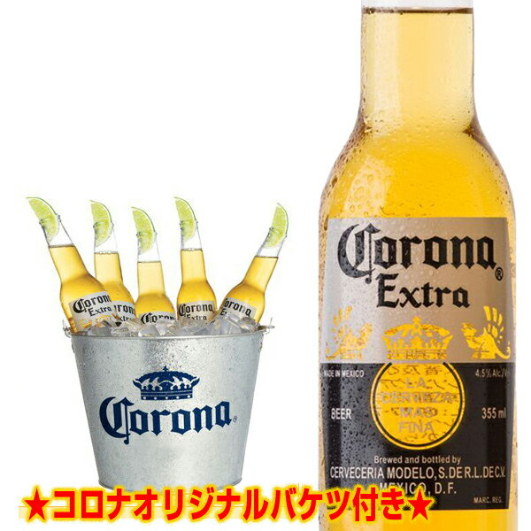 【期間限定!!】コロナビール エキストラ 355ml×12本 コロナオリジナルバケツ付き!※24本まで1個口で発送可能