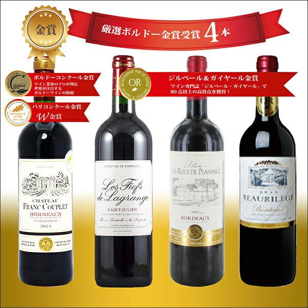 【送料無料!!】厳選ボルドー金賞受賞ワイン お得な4本セット