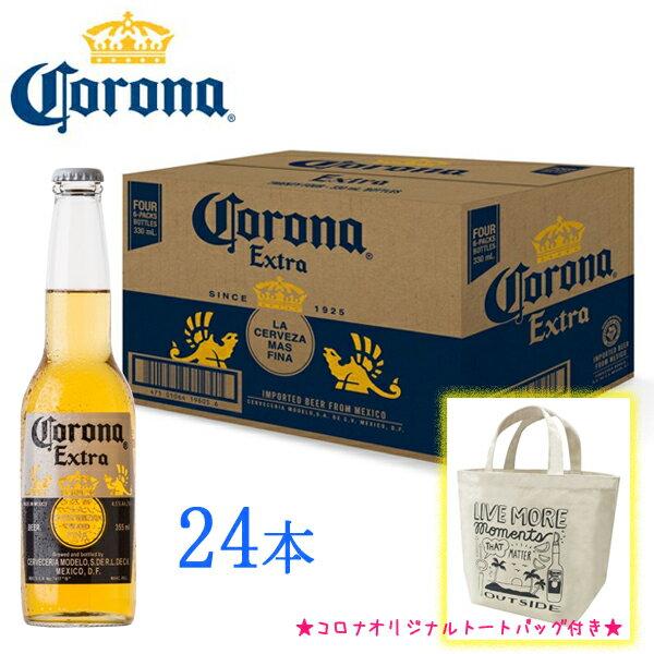 【期間限定!!】コロナビール エキストラ 355ml×24本 今だけトートバッグ付き!※24本まで1個口で発送可能