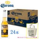 【期間限定特価!!】コロナビール エキストラ 355ml×24本 今だけトートバッグ付き!※24本まで1個口で発送可能