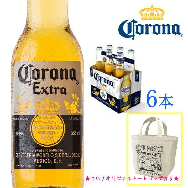 【期間限定!!】コロナビール エキストラ 355ml×6本 今だけトートバッグ付き!※24本まで1個口で発送可能