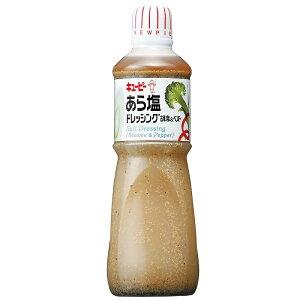 【キューピー】あら塩ドレッシング 胡麻&ペパー 業務用1L