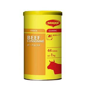 マギー ビーフコンソメ 1kg缶