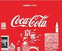 コカ・コーラ スリムボトル(京都限定デザイン) 250ml PET x30本(1ケース)