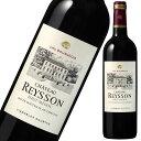 シャトー・レイソン 赤 750ml※お届けするワインのヴィンテージが画像と異なる場合がございます。※ヴィンテージについては、ご注文前にお問い合わせ下さい。