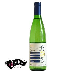 北海道ワイン 北海道ケルナー [2017] 720ml※12本まで1個口で発送可能