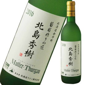北海道ワイン 北島秀樹 ミュラー・トゥルガウ [2018]720ml※12本まで1個口で発送可能