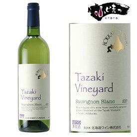 北海道ワイン 田崎ヴィンヤード ソーヴィニヨンブラン [2017] 750ml※12本まで1個口で発送可能