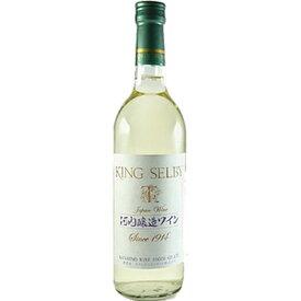 カタシモワイナリー キングセルビー 河内醸造ワイン 白 720ml※12本まで1個口で発送可能