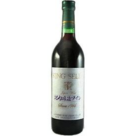 カタシモワイナリー キングセルビー 河内醸造ワイン 赤 辛口 720ml※12本まで1個口で発送可能