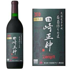 北海道ワイン 田崎正伸 木樽熟成ツヴァイゲルト [2016] 720ml ※お一人様1本限り
