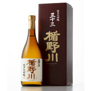 楯野川酒造純米大吟醸三十三数量限定商品720ml※12本まで1個口で発送可能