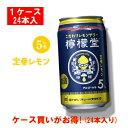 コカ・コーラ謹製 檸檬堂 定番レモン 350ml缶×24本[1ケース] レモンサワー  缶チューハイ アルコール度5% *2ケース迄、1個口で…