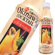 Okinawaカクテルマンゴー&パッション350mlPET×24本[1ケース]