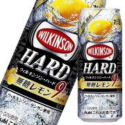 ウィルキンソンハード無糖レモン500ml缶×24本[1ケース]
