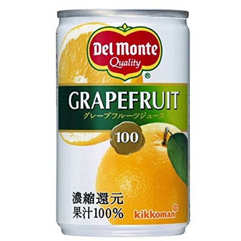 デルモンテ 100%グレープフルーツ 160g缶※30本まで1個口で発送可能
