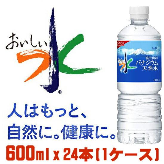 アサヒ 富士山のバナジウム天然水 600ml×24本 (1ケース)