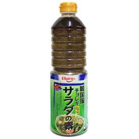 【エバラ】韓国風チョレギサラダの素 塩味 1000ml 業務用 お歳暮 御歳暮 ギフト