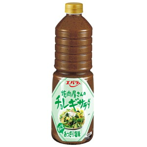 【エバラ】焼肉屋さんのチョレギサラダ あっさり塩味1000ml 業務用 お中元 ギフト