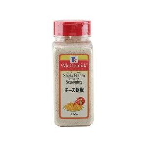 【ユウキ食品】マコーミック MC ポテトシーズニング チーズ胡椒 270g お歳暮 御歳暮 ギフト