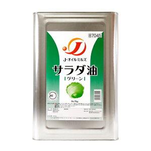 J-オイルミルズ 業務用 サラダ油 グリーン 16.5kg 一斗缶