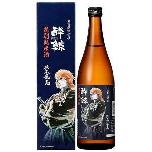 酔鯨 坂本龍馬 特別純米酒 名将銘酒 720ml※12本まで1個口で発送可能