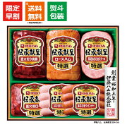 伊藤ハムギフトセット伝承献呈お歳暮GM-56