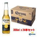 コロナビール エキストラ 355ml×24本※24本まで1個口で発送可能