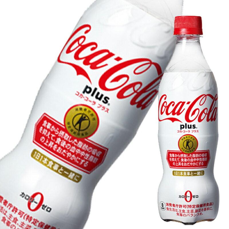 【送料無料!!期間限定特別価格!!】[トクホ] コカ・コーラ プラス 470ml PET【24本×1ケース】※代引き不可・クール便不可※のし・ギフト包装不可※コカ・コーラ製品以外との同梱不可ご注文完了後のキャンセルはできかねます